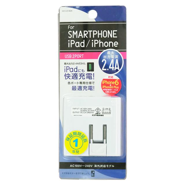 AC充電器 USBポート2口タイプ  MAX2.4A